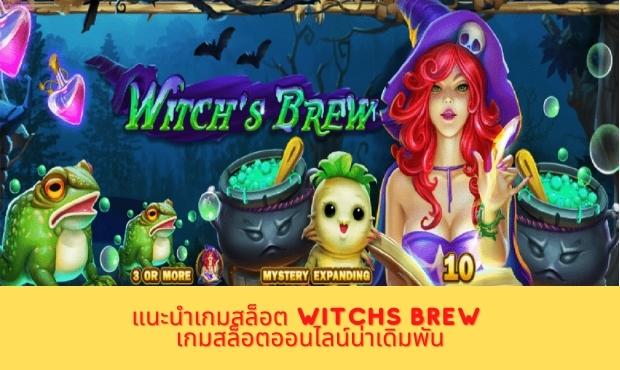 แนะนำเกมสล็อต Witchs Brew เกมสล็อตออนไลน์น่าเดิมพัน